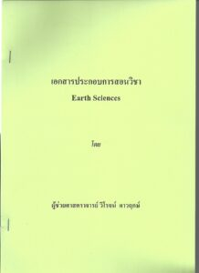 Earth-sciences1-wiroj